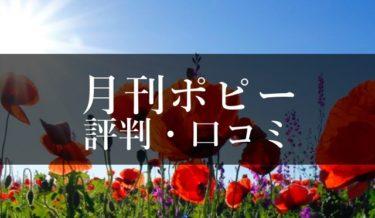 幼児ポピーの口コミ・評判【デメリット5つと意外なメリット】