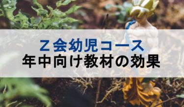 Z会幼児コース年中【将来年収UPの能力を育む理由】