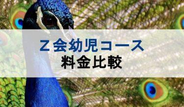 Z会幼児コースの料金を人気4社で比較【幼児教材ではなく親子教材?】