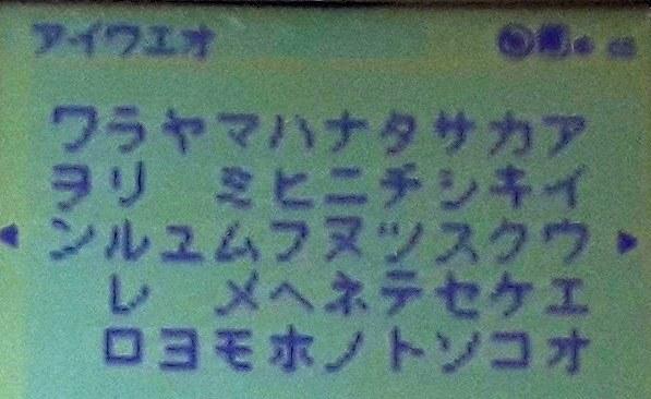 なぞりんパッド_片仮名カード2