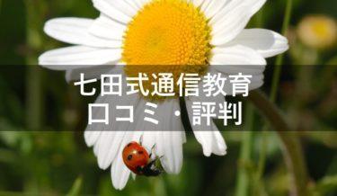 七田式通信教育の口コミ・評判と科学的な効果【幼児・胎教の紹介】