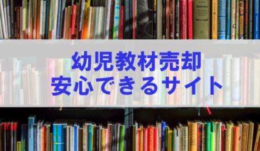 幼児教材の処分方法【安全な買取おすすめサイト7選】