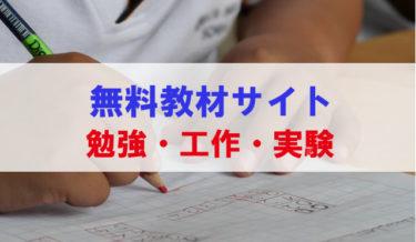 幼児教材プリント無料ダウンロードサイト18選【工作・実験あり】