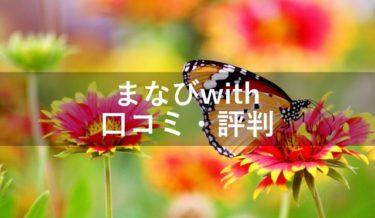 まなびwith幼児の口コミ・評判【生きる力って何?】