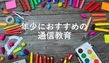 年少・3歳の通信教育おすすめ4選【勉強重視はもう古い】