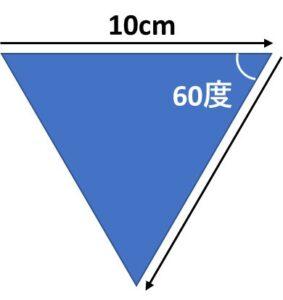 正三角形の描画